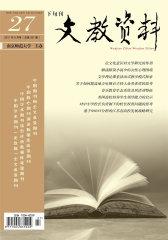 文教资料 旬刊 2011年27期(电子杂志)(仅适用PC阅读)