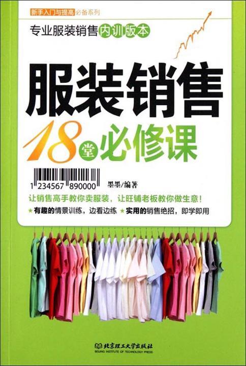 新手入门:服装销售18堂必修课