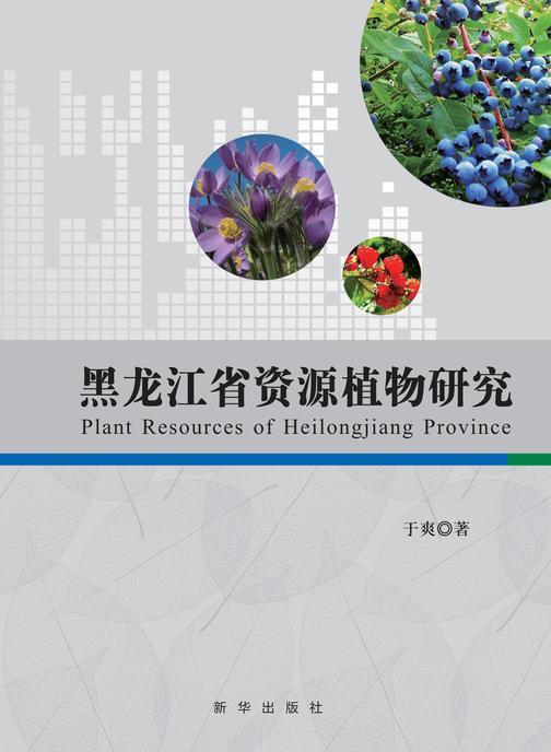 黑龙江省资源植物研究
