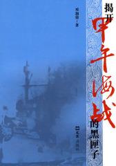 揭开甲午海战的黑匣子(试读本)