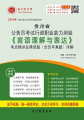 2016年贵州省公务员考试行政职业能力测验《言语理解与表达》考点精讲及典型题(含历年真题)详解