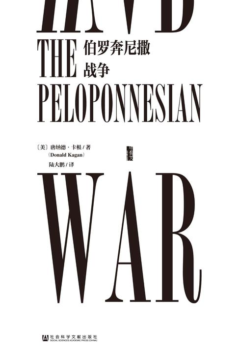 伯罗奔尼撒战争