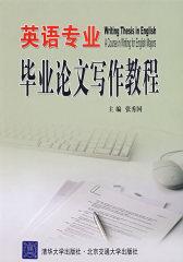 英语专业毕业论文写作教程(仅适用PC阅读)