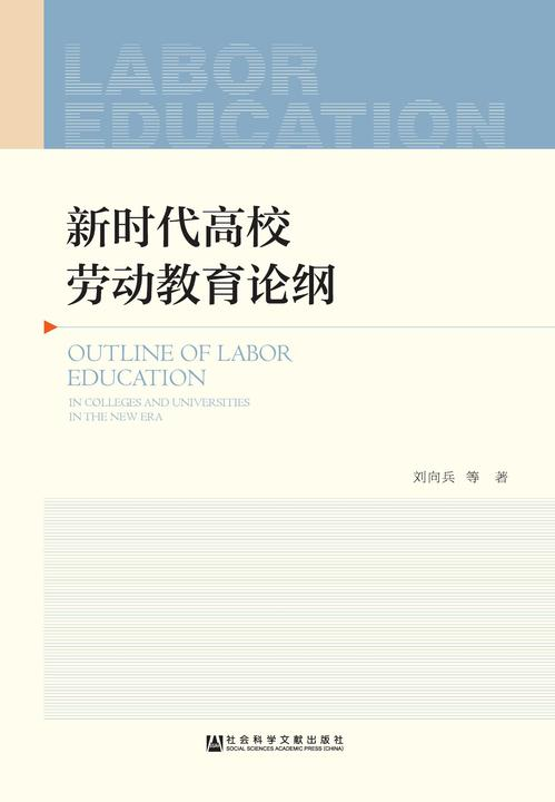 新时代高校劳动教育论纲
