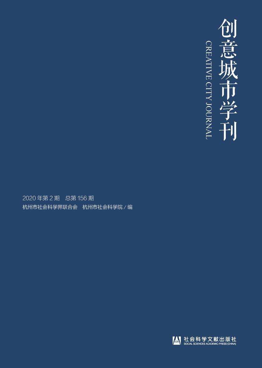创意城市学刊(2020年第2期/总第156期)