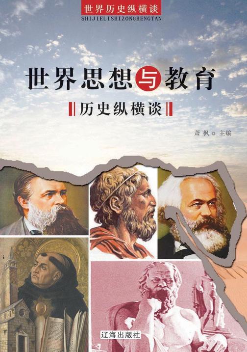 世界思想与教育历史纵横谈