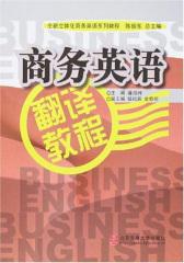 商务英语翻译教程(仅适用PC阅读)