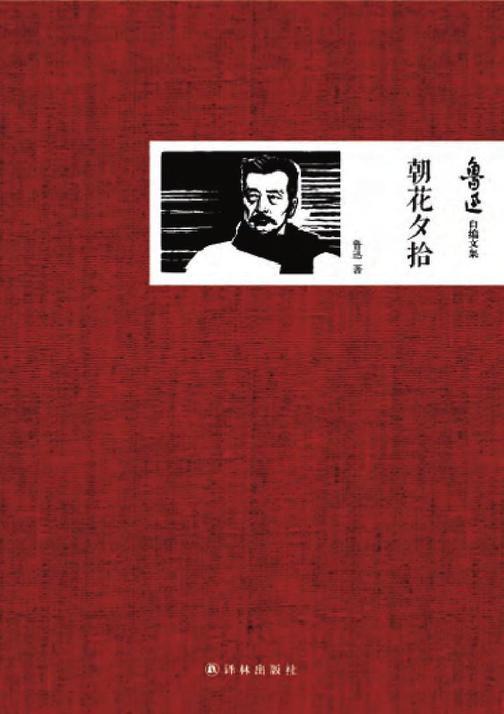 鲁迅自编文集:朝花夕拾
