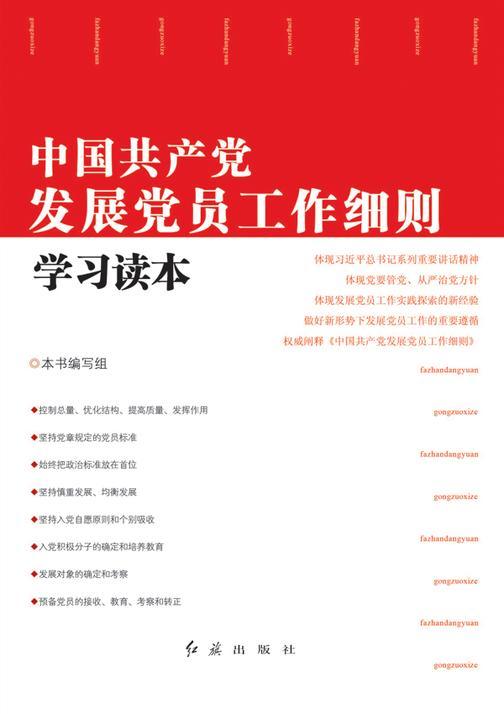 《中国共产党发展党员工作细则》学习读本
