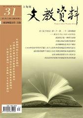 文教资料 旬刊 2011年31期(电子杂志)(仅适用PC阅读)