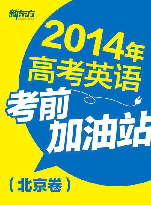 2014年高考英语考前加油站(北京卷)