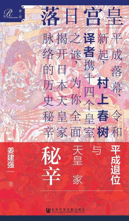皇宫日落:平成退位与天皇家秘辛(全2册)