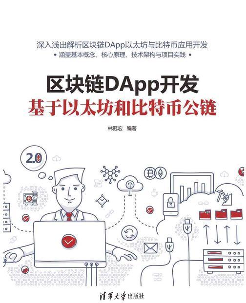 区块链DApp开发:基于以太坊和比特币公链