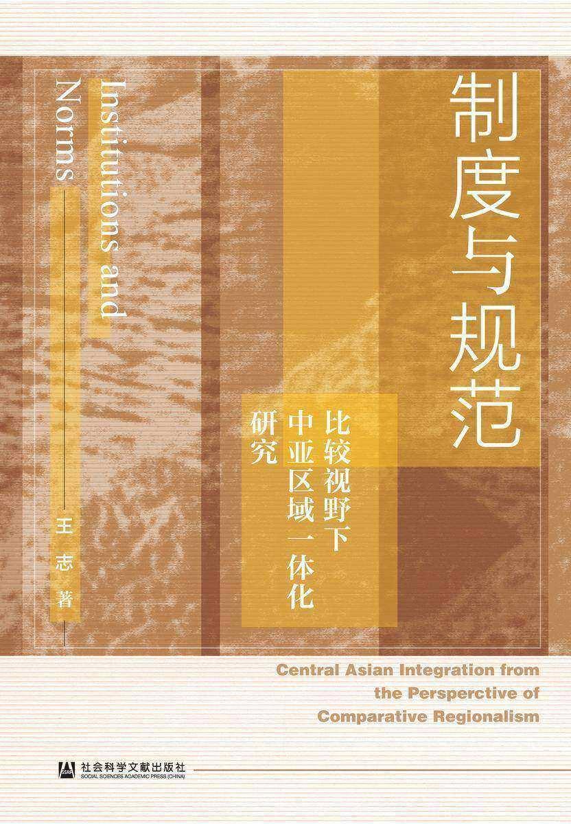 制度与规范:比较视野下中亚区域一体化研究