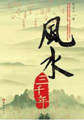 风水三千年:中国古代帝王的风水事件(试读本)