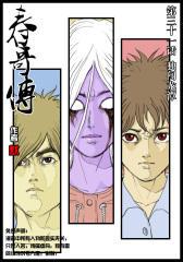 春哥传 13(仅适用PC阅读)
