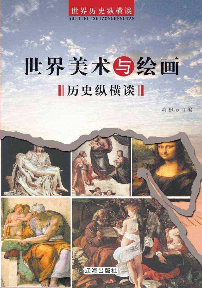 世界美术与绘画历史纵横谈