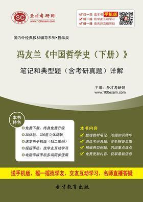 冯友兰《中国哲学史(下册)》笔记和典型题(含考研真题)详解