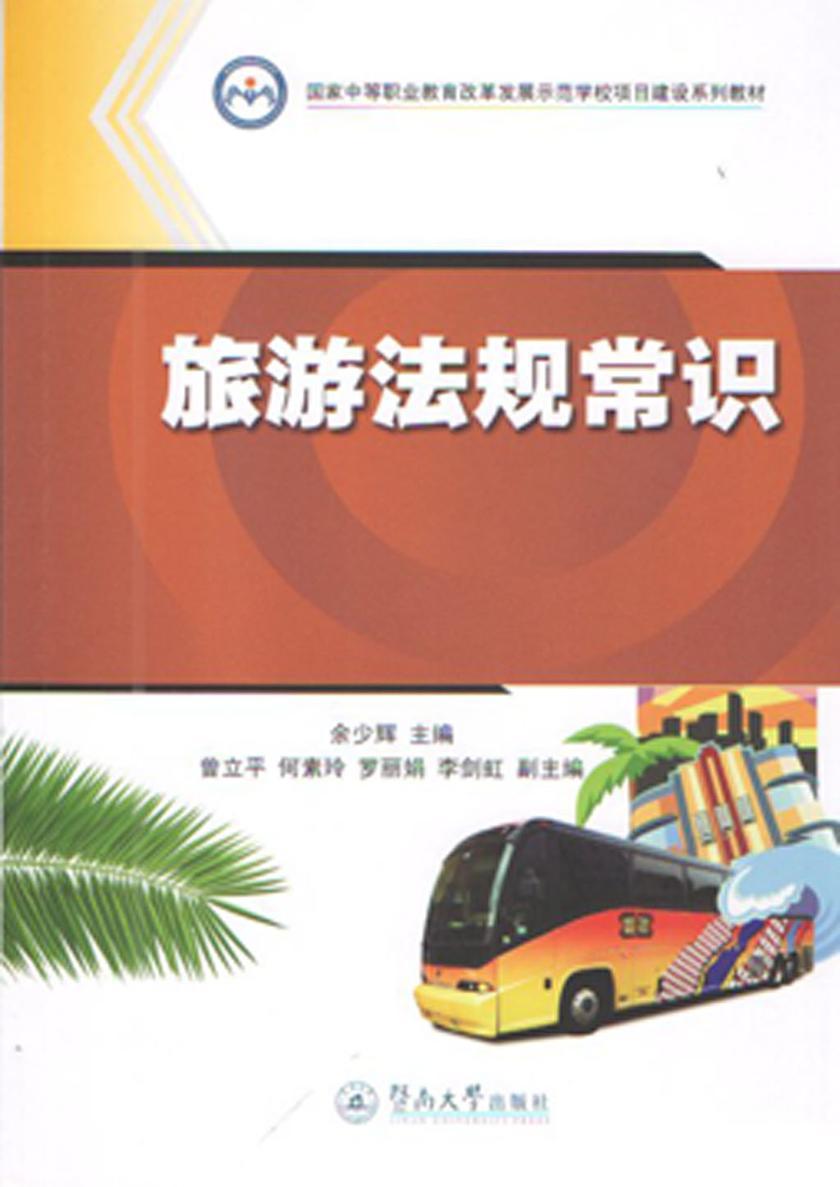 旅游法规常识(国家中等职业教育改革发展示范学校项目建设系列教材)