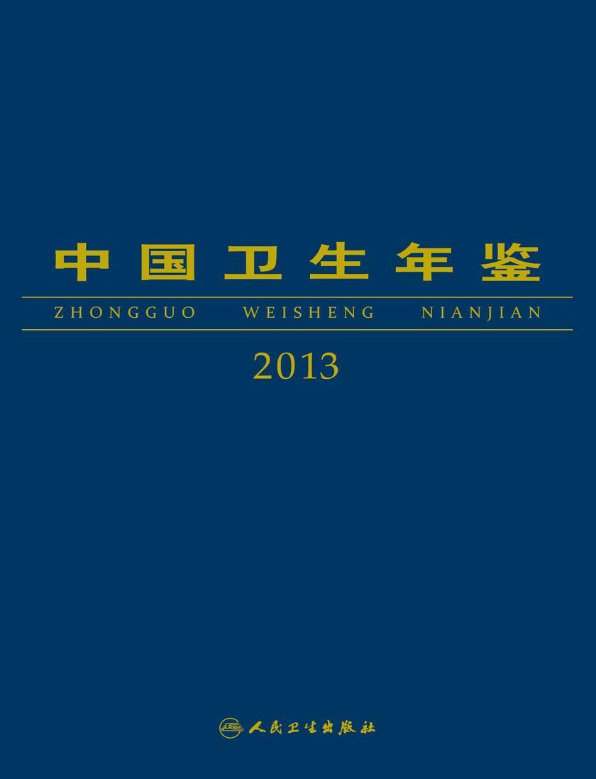 中国卫生年鉴2013