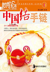 时尚生活手工坊丛书:中国结手链