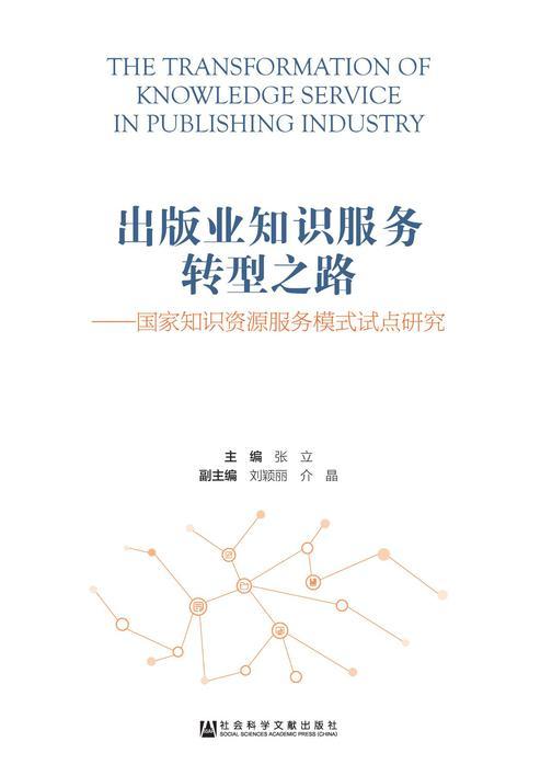 出版业知识服务转型之路:国家知识资源服务模式试点研究(全3册)