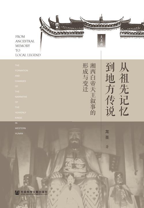 从祖先记忆到地方传说:湘西白帝天王叙事的形成与变迁