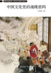 中国文化里的魂魄密码(试读本)