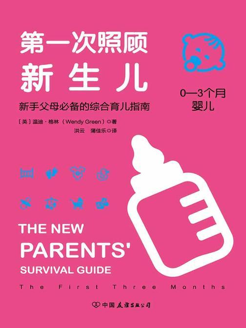第一次照顾新生儿:新手父母必备的综合育儿指南
