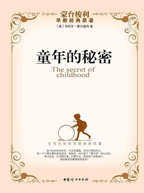 童年的秘密(蒙台梭利早教经典原著,揭开孩子成长的种种神奇和奥秘)