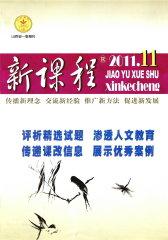 新课程·教育学术 月刊 2011年11期(电子杂志)(仅适用PC阅读)