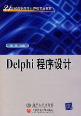Delphi程序设计(仅适用PC阅读)
