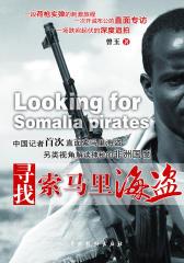 寻找索马里海盗