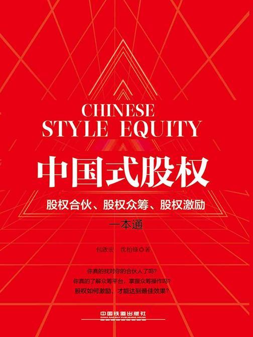 中国式股权