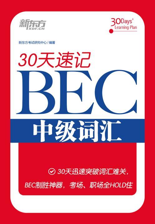 30天速记BEC中级词汇