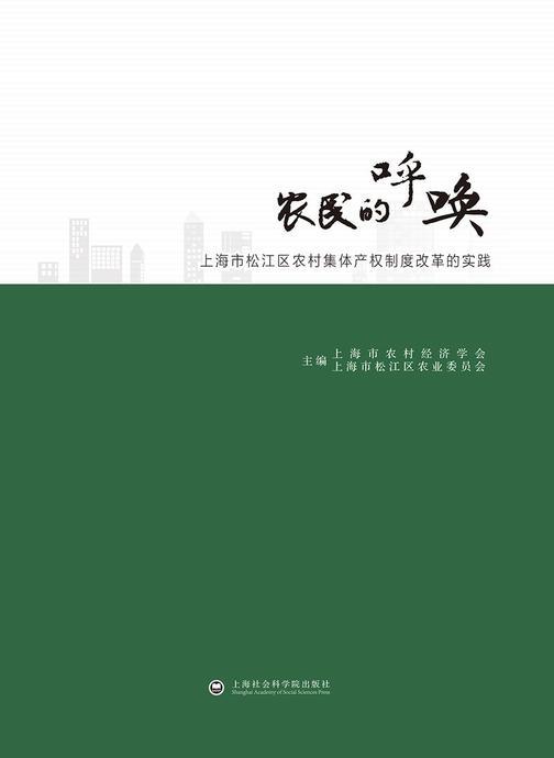 农民的呼唤上海市松江区农村集体产权制度改革的实践