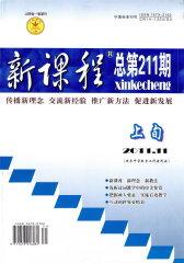 新课程·中学 月刊 2011年11期(电子杂志)(仅适用PC阅读)