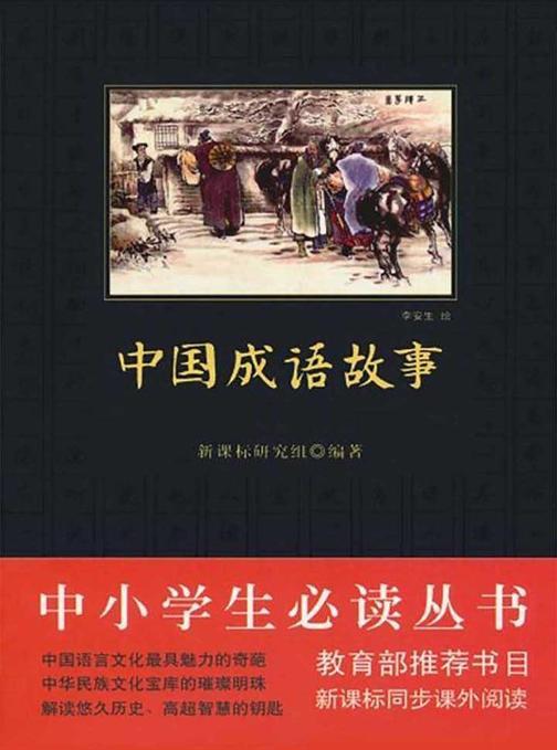 中小学生必读丛书:中国成语故事(中小学生新课标必读丛书)
