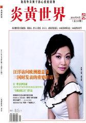 炎黄世界 月刊 2011年06期(电子杂志)(仅适用PC阅读)