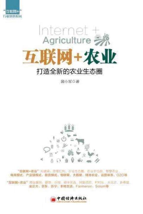 互联网+农业:打造全新的农业生态圈
