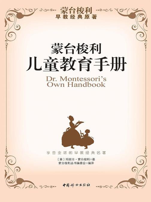 蒙台梭利儿童教育手册(蒙台梭利早教经典原著)