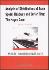 列车运行速度、间隔时间及缓冲时间的分析:海牙案例(仅适用PC阅读)