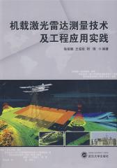 机载激光雷达测量技术及工程应用实践