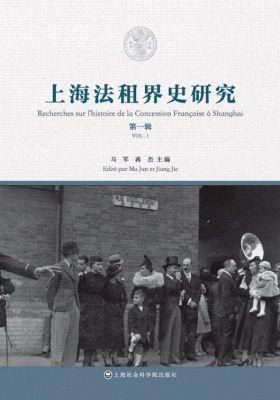 上海法租界史研究第一辑