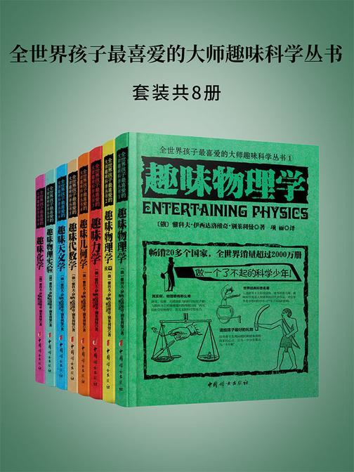 全世界孩子最喜爱的大师趣味科学丛书(套装共8册)