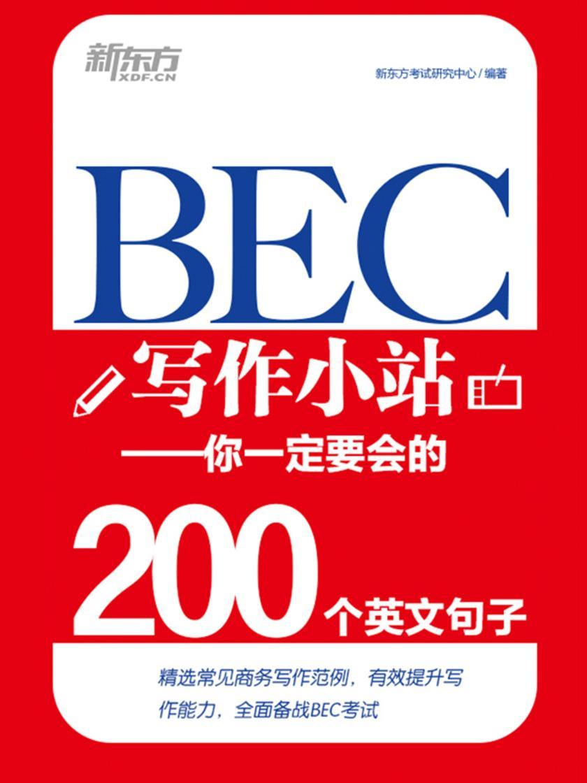 BEC写作小站——你一定要会的200个英文句子