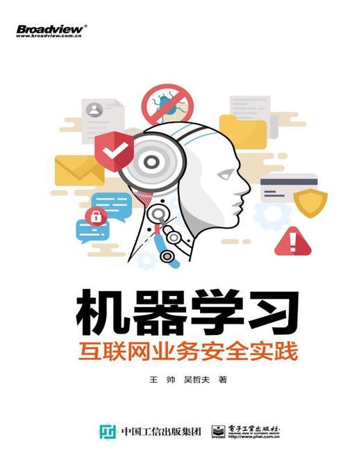 机器学习互联网业务安全实践