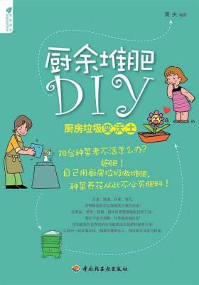厨余堆肥DIY:厨房垃圾变沃土