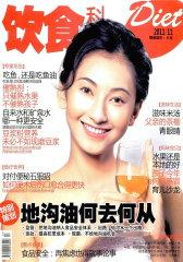 饮食科学 月刊 2011年11期(电子杂志)(仅适用PC阅读)