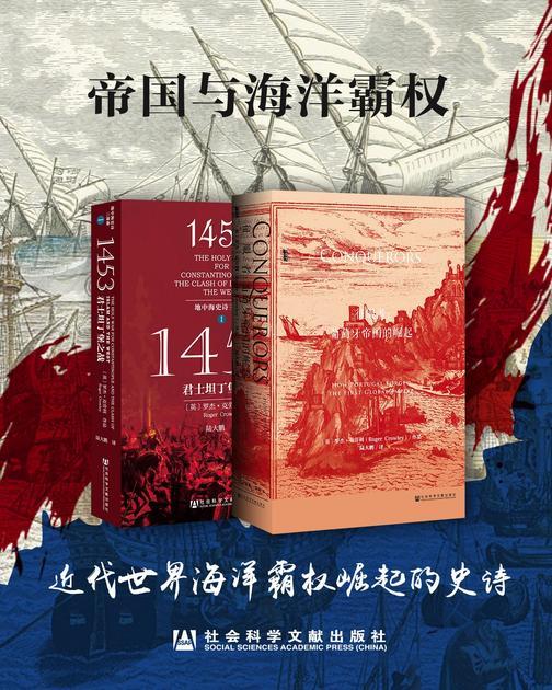 甲骨文系列·帝国与海洋霸权:近代世界海洋霸权崛起的史诗(套装2册 征服者+1453君士坦丁堡之战)